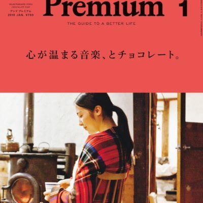 &Premium1月号