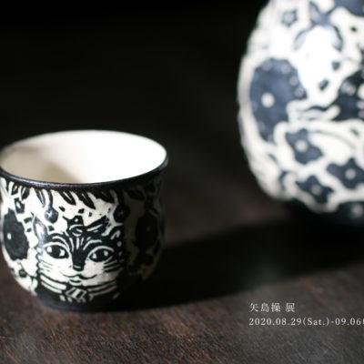 「矢島操展」を8月29日より開催します