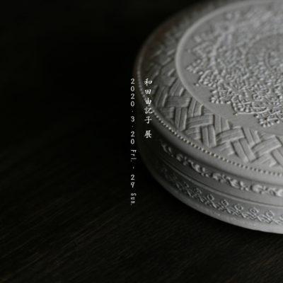 和田由記子展を3月20日より開催いたします