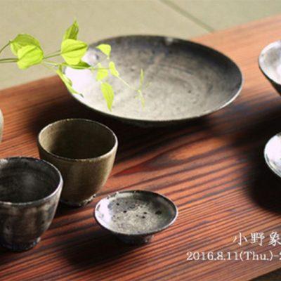 小野象平さんの展示会、11日より開催